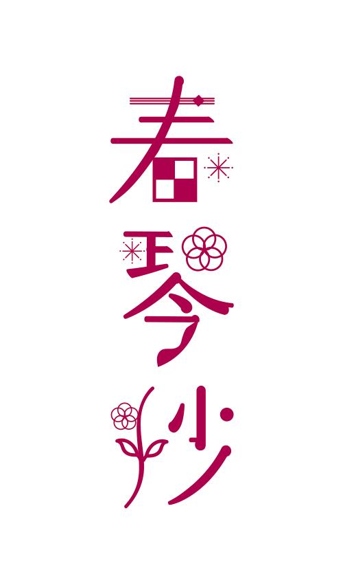 春琴抄ロゴ